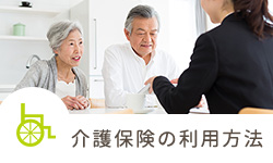 介護保険の利用方法